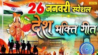 26 जनवरी स्पेशल : देश भक्ति गीत | 26 January Desh Bhakti Song 2020 | Chanda Bhakti