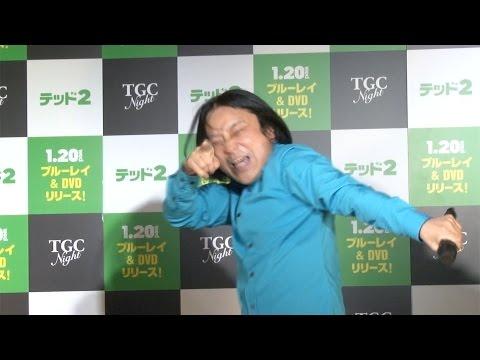 ブレイク芸人永野、新ネタ「テッドに捧げる歌」披露 映画『テッド2』ブルーレイ&DVD発売記念イベント