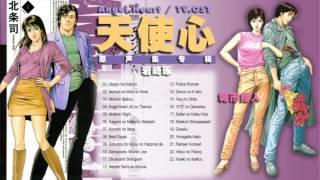 《天使心Angel Heart》TV OST(岩崎琢) 原声集专辑: 01. Utsuro na Ko...