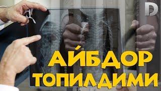 Танасидан Игна Топилган Болани Айбдори Топилдими