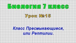 Биология 7 класс (Урок№15 - Класс Пресмыкающиеся, или Рептилии.)