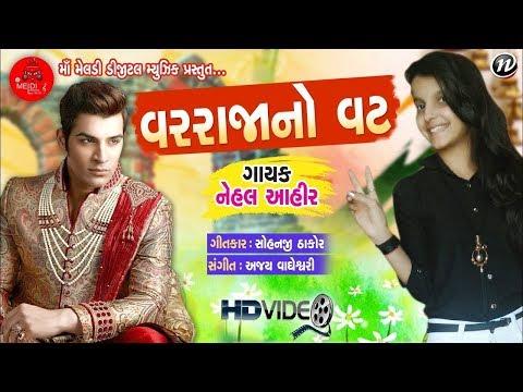 Var Raja No Vat - New Gujarati DJ Song 2018   Lagna Geet Song   Full VIDEO  Nehal Ahir  RDC Gujarati