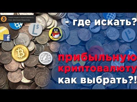 Обзор криптовалют – как выбрать и инвестировать? 💹 Обучение по криптовалюте! ☄