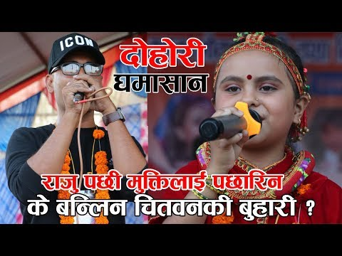 चितवनका मुक्तीले दोहोरीमा दिए कमला घिमिरेलाइ दरो टक्कर ! Kamala Ghimire vs Mukti Sapkota