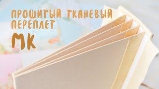Мастер класс: Прошитый тканевый переплет // DIY: Stitched album cover. Скрапбукинг by Zhavoronkova.