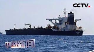 [中国新闻] 伊朗一巨型油轮在直布罗陀遭扣 伊朗国内舆论:欧洲不可信 | CCTV中文国际