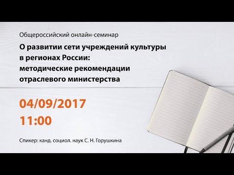Онлайн-семинар «О развитии сети учреждений культуры в регионах России»