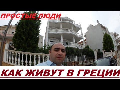 Греция как живут простые люди..это вам не Россия..