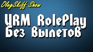 Как начать играть на URM RolePlay без вылетов