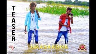 Orasaadha Cover Song Teaser | C.E.Prince | 2018
