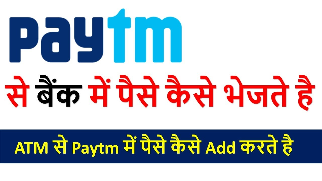 Kare Bank paytm se bank me paise kaise transfer kare how to send from