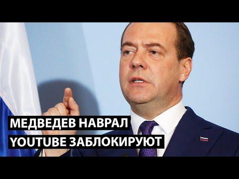 Медведев наврал. Youtube заблокируют.