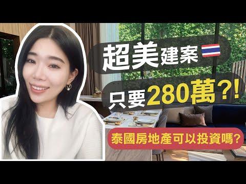 投資泰國房地產?超美建案只要280萬?!|| Ms. Selena