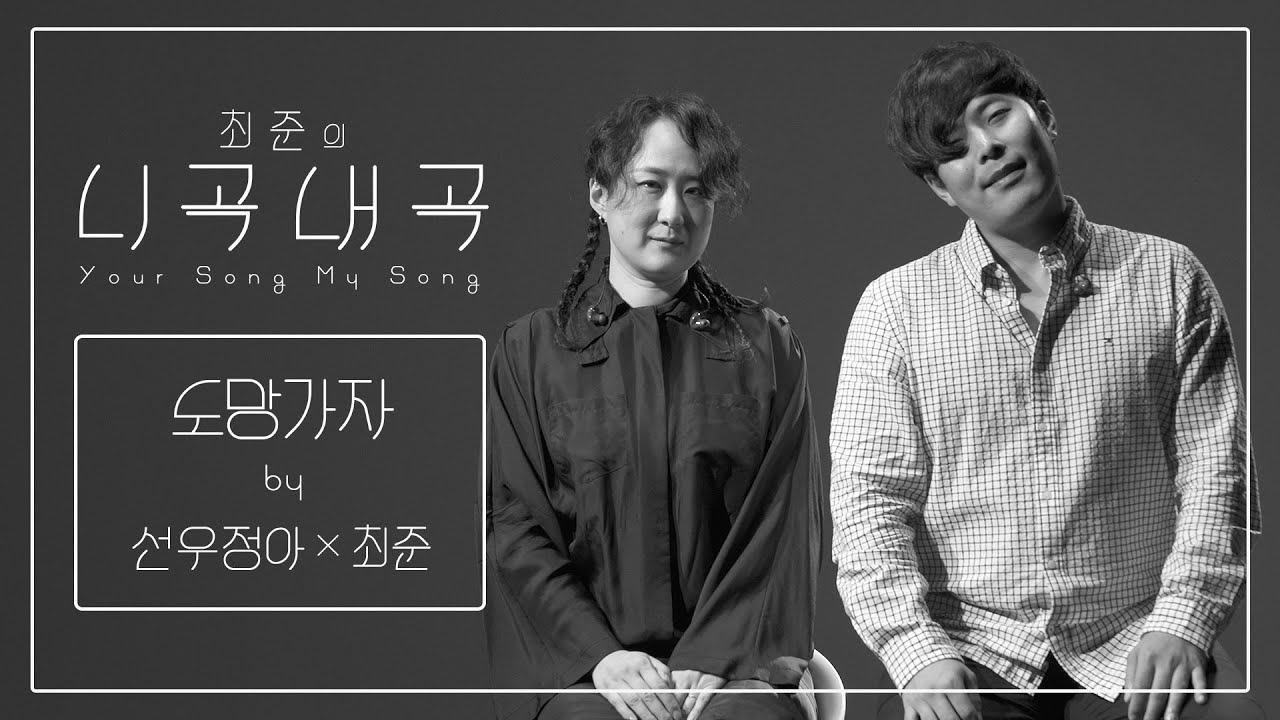 [4K][최준의니곡내곡] 최준 - 도망가자(feat.선우정아) LIVE