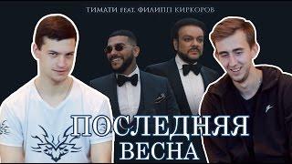 Тимати feat. Филипп Киркоров - Последняя весна | Реакция