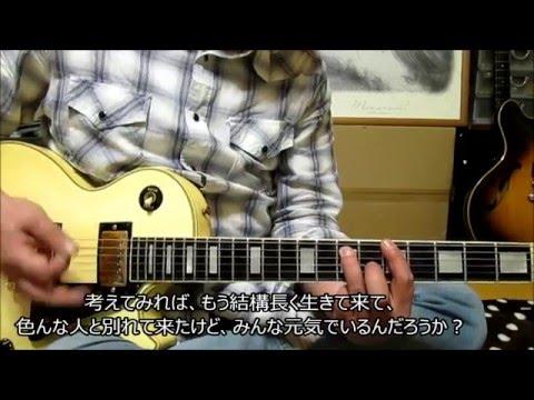 原田知世「どうしてますか」を弾いてみた