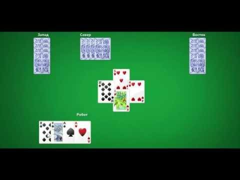 Карточная игра Червы