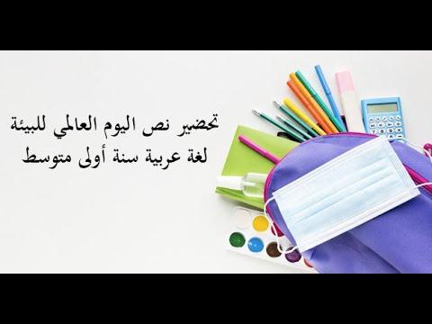 تحضير نص اليوم العالمي للبيئة لغة عربية سنة أولى متوسط - YouTube