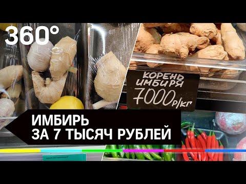 Имбирь по 7000 за кг. Спекуляция на коронавирусе в Краснодаре