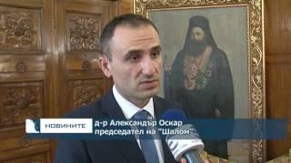 Организацията на евреите ''Шалом'' предлага Видинския митрополит Неофит за праведник на света