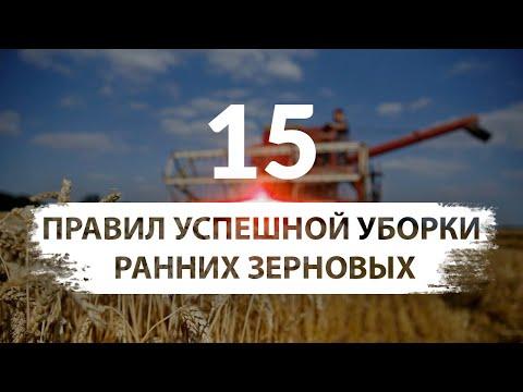 15 правил успешной уборки урожая от Николая Монашка.