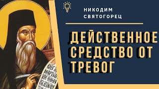 Средство от ТРЕВОГ и смятений сердечных - Никодим Святогорец