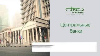 Участники Рынка Форекс | IFC Markets