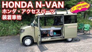 ホンダN-VAN Honda Access パーツ装着車他