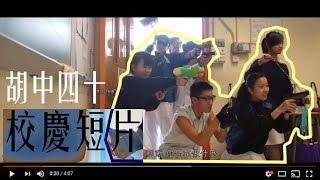 Publication Date: 2018-04-16 | Video Title: [STFASWC5D] 順德聯誼總會胡兆熾中學40周年校慶短