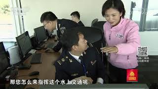 《远方的家》 20191202 长江行(82)黄金水道 人文镇江| CCTV中文国际