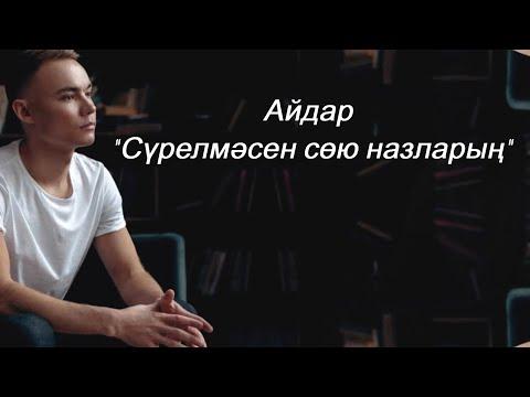 """Айдар  """"Сүрелмәсен сөю назларың""""  Премьера!"""