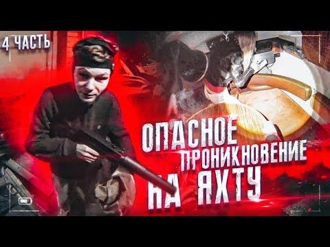 ОПАСНОЕ ПРОНИКНОВЕНИЕ на ЯХТУ / РАСПРАВА С БАНДИТАМИ