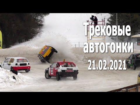 Зимние трековые автогонки