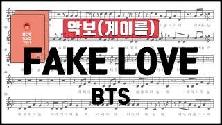 [율다우 리코더 악보31] 방탄소년단 BTS - FAKE LOVE 리코더 악보 계이름 Recorder music sheet