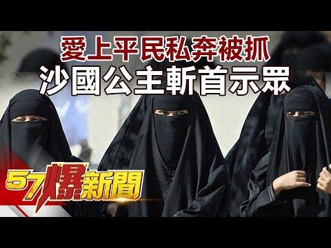 愛上平民私奔被抓 沙國公主斬首示眾《57爆新聞》精選篇 網路獨播版