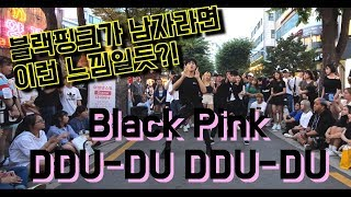 [K-pop] 블랙핑크가 남자였다면 이런느낌?! 블랙핑크 BALCK PINK - DDU-DU DDU-DU 뚜두뚜두 Cover Dance 커버댄스
