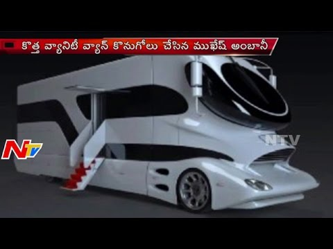 Mukesh Ambani New Vanity Van | Worth 25 Crores | NTV