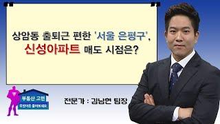 상암동 출퇴근 편한 '서울 은평구', 신…