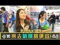 日圓探低! 旅展「沖繩、北海道」自由行殺8折