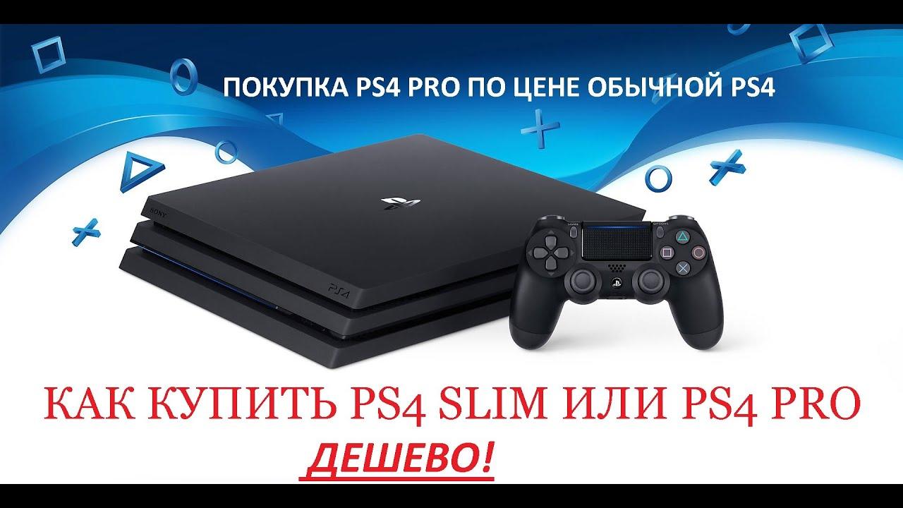 Как Купить Б/У PS4 Покупка Б/У Консоли | AG - YouTube