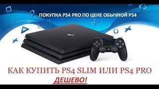Как ДЕШЕВО купить НОВУЮ PS4 SLIM И PS4 PRO (PS4 NEO)(, 2016-09-16T17:03:57.000Z)