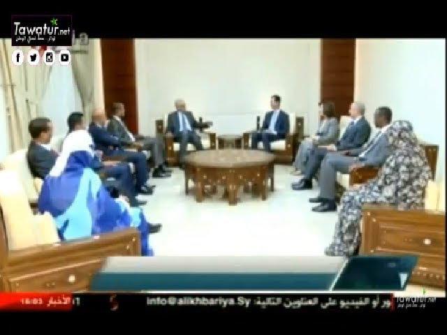 وفد سياسي موريتاني يضم برلمانيين يزور سوريا ويلتقي بالأسد