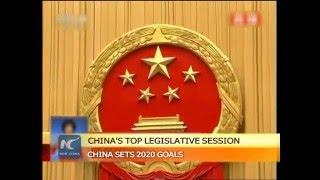 China sets 2020 goals as top legislature convenes