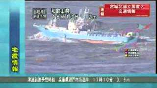 Dramatic Footage of a Fishing boat Navigating  the Japanese tsunami