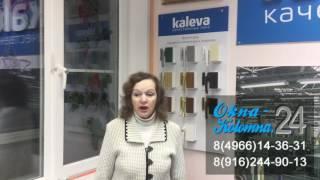 Видео отзыв Клиента Окна Калева Коломна. Борисова Римма Александровна(, 2016-07-11T00:03:45.000Z)