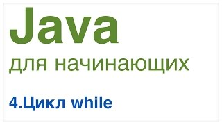 Java для начинающих. Урок 4: Цикл while.