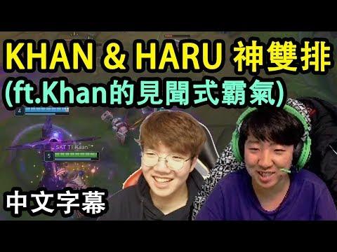 【實況精華】SKT Khan & Haru 神之雙排, 幾乎兩個打全場! (中文字幕)