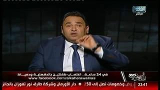 محمد على خير ينفعل على الهواء بسبب إغتصاب رضيعة .. لابد أن يعدم!