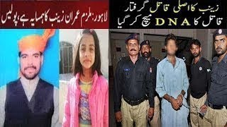 Zainab Kasur Girl Killer IMran Arrested By PUNJAB Police With Detail Pakistani Breaking News!