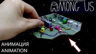 Амонг Ас  Анимация (ИНТРО) Among Us, Лепка шоу